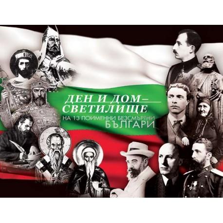 """Албум """"13 поименни безсмъртни българи"""""""