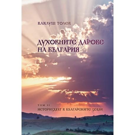 Духовните дарове на България Том II: Историзмът в българските земи