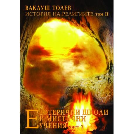 Eзотерични школи и мистични учения, том II, част 1